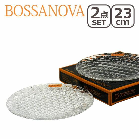 Nachtmann (ナハトマン) ボサノバ 78635 サラダプレート 23cm 2枚セット♪【楽ギフ_包装】【楽ギフ_のし宛書】ガラス 皿 ドイツ 食器