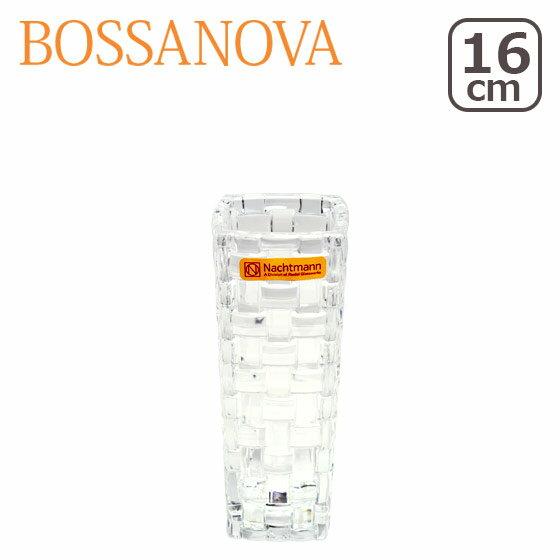 ナハトマン ボサノバ Nachtmann 82087 ベース 16cm ギフト・のし可 ガラス 花瓶