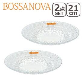 【Max1,000円OFFクーポン】ナハトマン ボサノバ Nachtmann 99681 ボウル 21cm 2枚セット ガラス 食器 ギフト・のし可 ガラス 皿