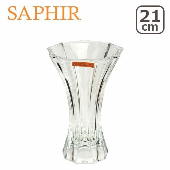 【5%offクーポン】Nachtmann (ナハトマン) サファイア 80500 ベース(花瓶) 21cm ギフト・のし可
