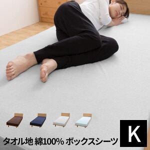 mofua ふんわりタオル地 綿100% ボックスシーツ キング