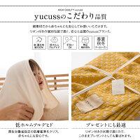 yucuss先染め糸を使用したウォッシャブルガーゼケット星柄長方形200×240cmナイスデイ