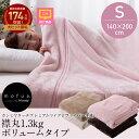 処分セール!mofua(R) モフア カシミヤタッチプレミアムマイクロファイバー毛布(襟丸1.3kgボリュームタイプ)(シングルサイズ)