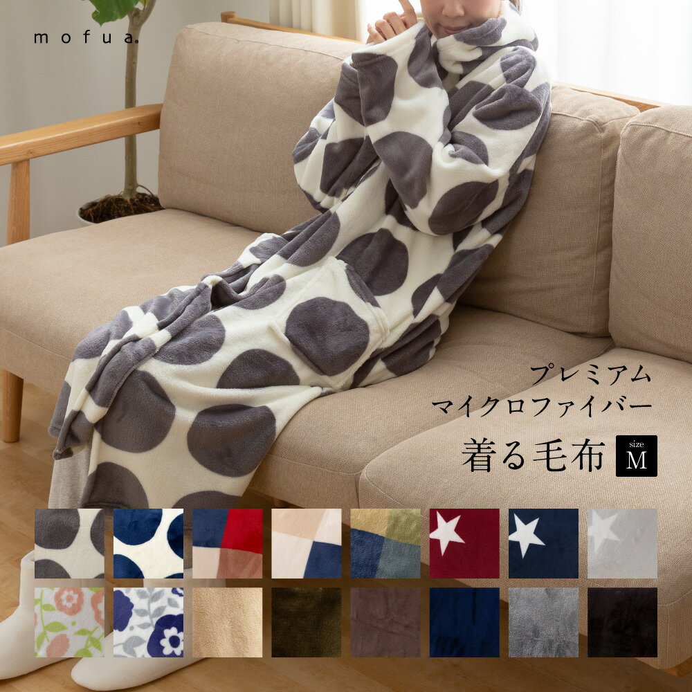 mofua(R) モフア プレミアムマイクロファイバー 着る毛布  フード付 【ルームウェア】(フリーサイズ) ナイスデイ