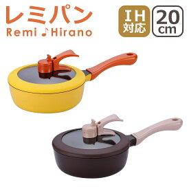ポイント10倍!ピコレミパン 20cm IH・直火(ガス)対応 Remi Hirano レミ・ヒラノ ギフト・のし可