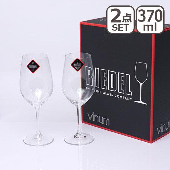 リーデル ヴィノム シリーズ ジンファンデル/リースリンググランクリュ 6416/15≪ペアグラス≫ 赤ワイン・白ワインにピッタリ RIEDEL ワイングラス