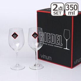 リーデル シャルドネ ヴィノム シリーズ 6416/5≪ペアグラス≫ 白ワインにピッタリ RIEDEL ワイングラス