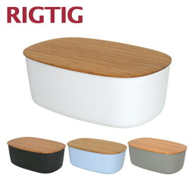 【Max1,000円OFFクーポン】RIG TIG(リグティグ)ブレッド ボックス 6.8L 選べるカラー パン収納ケース 保存容器