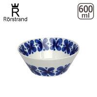 ☆ロールストランドRorstrandモナミボウル600ml北欧スウェーデン食器(ボール)