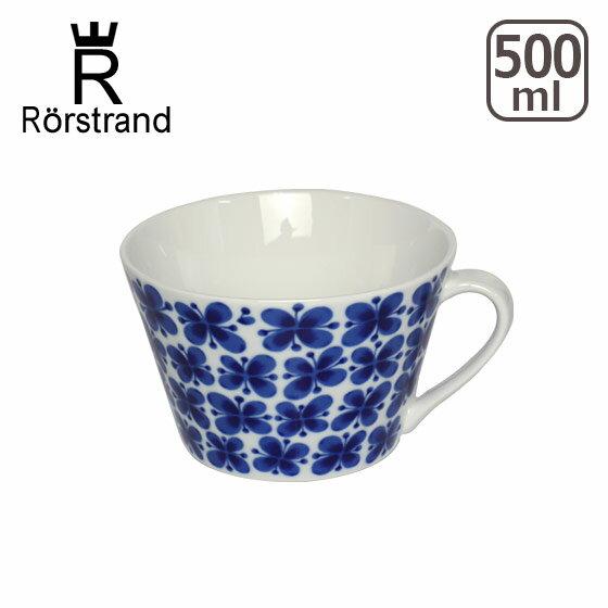 【Max1,000円OFFクーポン】Rorstrand ロールストランド モナミ ティーカップ500ml ギフト・のし可 北欧 スウェーデン 食器 GF3