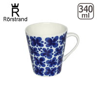 Rorstrandロールストランド☆モナミマグカップ取っ手付き340ml