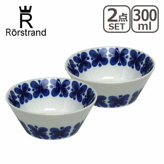 ☆ロールストランド Rorstrand モナミ ボウル 300ml 北欧 スウェーデン 食器(ボール)2個セット【楽ギフ_包装】【楽ギフ_のし宛書】