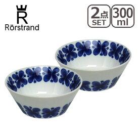 【Max1,000円OFFクーポン】ロールストランド Rorstrand モナミ ボウル 300ml 北欧 スウェーデン 食器(ボール)2個セット ギフト・のし可 GF3