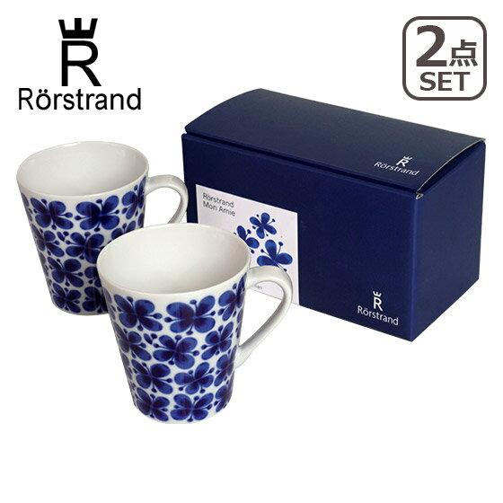 Rorstrand ロールストランド モナミ マグカップ取っ手付き 340ml 2個セット 北欧 スウェーデン 食器 ギフト・のし可