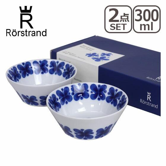 ロールストランド Rorstrand モナミ ボウル 300ml 北欧 スウェーデン 食器(ボール)2個セット ギフト箱付【楽ギフ_包装】【楽ギフ_のし宛書】