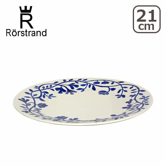 Rorstrand ロールストランド☆ペルゴラ プレート21cm 北欧 スウェーデン 食器