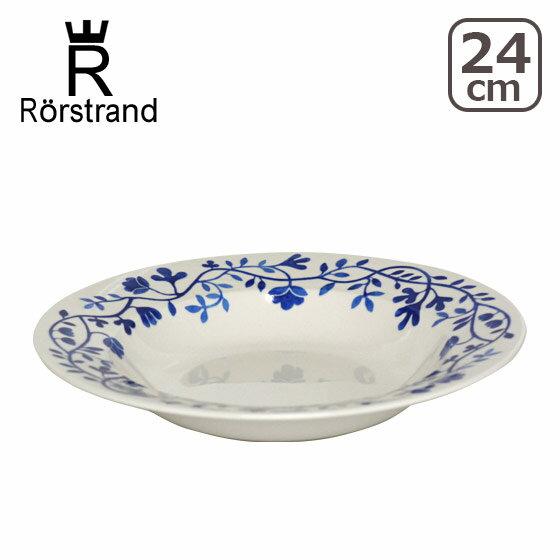 Rorstrand ロールストランド☆ペルゴラ プレート24cm 深皿 北欧 スウェーデン 食器