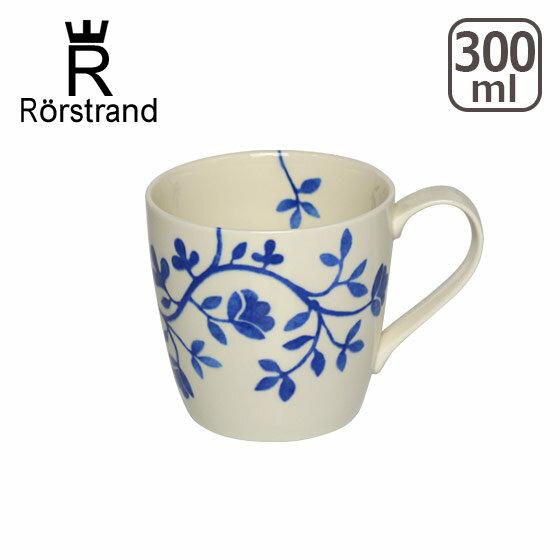 【Max1,000円OFFクーポン】Rorstrand ロールストランド ペルゴラ マグカップ300ml 北欧 スウェーデン 食器 ギフト・のし可 GF1