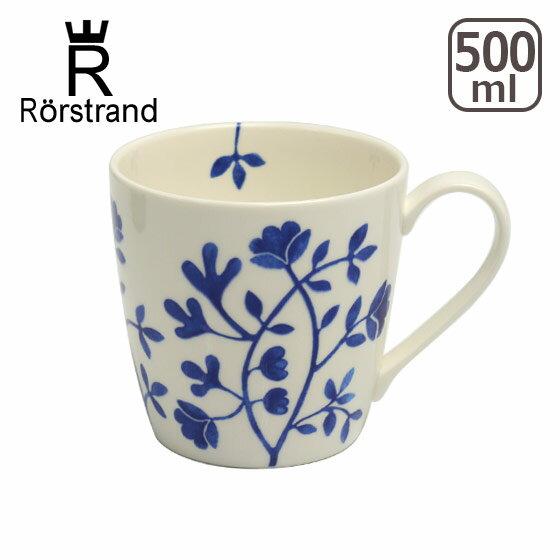 【Max1,000円OFFクーポン】Rorstrand ロールストランド ペルゴラ マグカップ500ml 北欧 スウェーデン 食器 ギフト・のし可 GF1