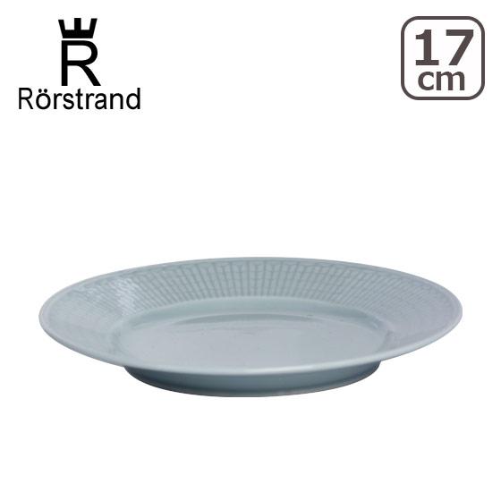 Rorstrand ロールストランド☆スウェディッシュグレース プレート17cm アイスブルー