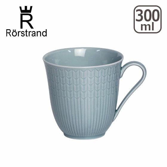 Rorstrand ロールストランド スウェディッシュグレース マグカップ 300ml アイスブルー ギフト・のし可 食器 GF1