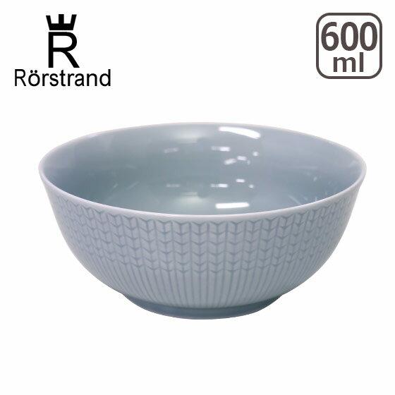 【Max1,000円OFFクーポン】Rorstrand ロールストランド スウェディッシュグレース ボウル 600ml アイスブルー 食器