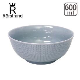 【ポイント5倍 10/25】Rorstrand ロールストランド スウェディッシュグレース ボウル 600ml アイスブルー 食器