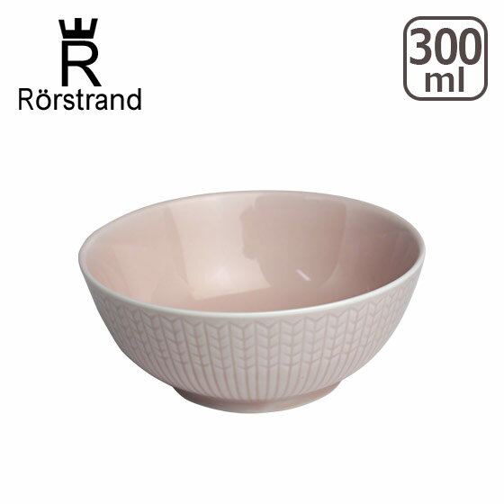 【Max1,000円OFFクーポン】Rorstrand ロールストランド スウェディッシュグレース ボウル300ml ローズピンク 北欧 スウェーデン 食器 ギフト・のし可 GF3