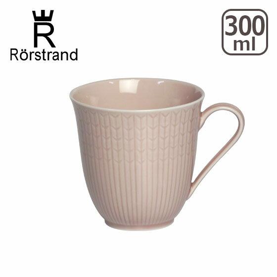【Max1,000円OFFクーポン】Rorstrand ロールストランド スウェディッシュグレース マグカップ 300ml ローズピンク ギフト・のし可 食器 GF1