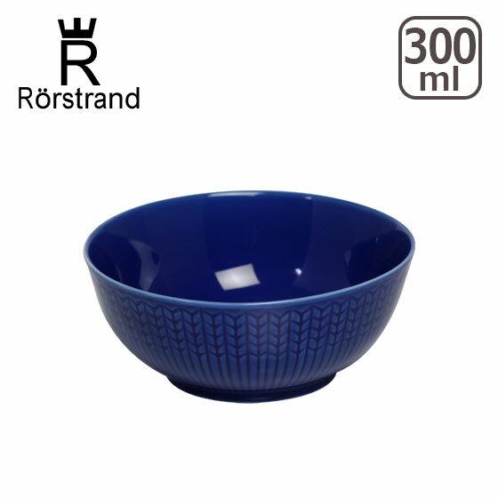 Rorstrand ロールストランド☆スウェディッシュグレース ボウル300ml シーブルー 北欧 スウェーデン 食器【楽ギフ_包装】【楽ギフ_のし宛書】
