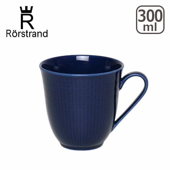 Rorstrand ロールストランド スウェディッシュグレース マグカップ 300ml ミッドナイト ギフト・のし可 食器 GF1