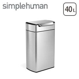 シンプルヒューマン ゴミ箱 40L レクタンギュラータッチバーダストボックス simplehuman