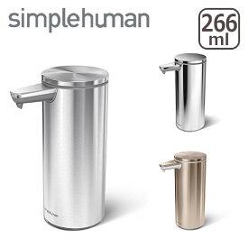 シンプルヒューマン 266ml センサーポンプソープディスペンサー 選べるカラー simplehuman