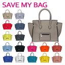 SAVE MY BAG (セーブマイバッグ) PORTOFINO ポルトフィーノ Mサイズ ハンドバッグ 2129N 選べるカラー ギフト可