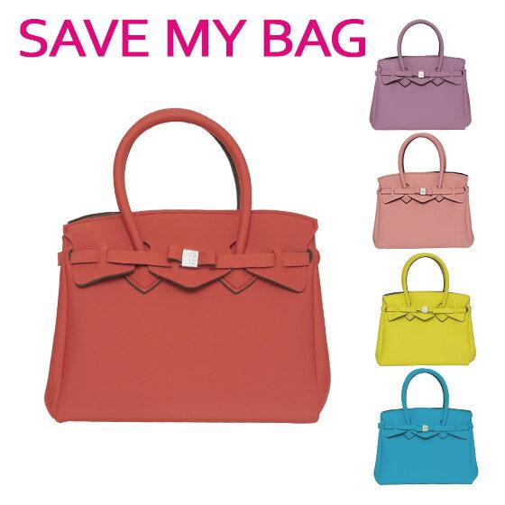 【3%offクーポン】SAVE MY BAG (セーブマイバッグ) MISS ミス ハンドバッグ 10204N 選べるカラー ギフト可