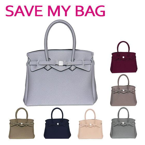 【3%offクーポン】SAVE MY BAG (セーブマイバッグ) MISS ミス ハンドバッグ 10204N METALLICS(メタリック) 選べるカラー ギフト可