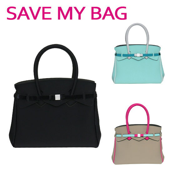 SAVE MY BAG (セーブマイバッグ) BLACK LABEL MISS ブラックレーベル ミス ハンドバッグ 10215N 選べるカラー【楽ギフ_包装】【北海道・沖縄は別途540円加算】