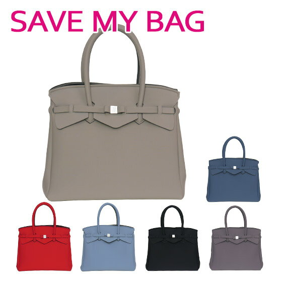 【3%offクーポン】SAVE MY BAG (セーブマイバッグ) MISS 3|4 ミス ハンドバッグ Lサイズ 10304N-LY-TU 選べるカラー 北海道・沖縄は別途540円加算
