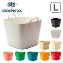 【ポイント10倍】stacksto(スタックストー) バケット L 40L 選べるカラー♪ バスケット スクエア 多用途バケツ