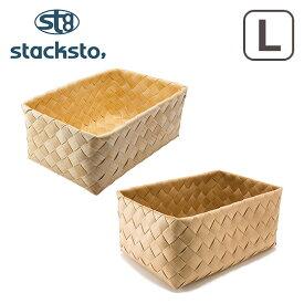 stacksto(スタックストー) Timb. 洗えるバスケット Lサイズ 選べる形