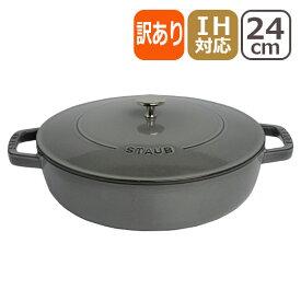【訳あり・箱なし】ストウブ STAUB ブレイザー ソテーパン 24cm グラファイトグレー ホーロー 鍋 SAUTE PAN
