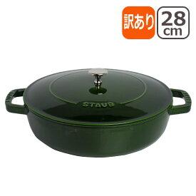 【訳あり・箱なし】ストウブ STAUB ブレイザー ソテーパン 28cm マジョリカグリーン ホーロー 鍋 SAUTE PAN