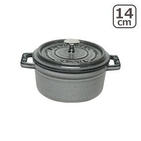 ストウブ STAUB ピコ ココット ラウンド 14cm グラファイトグレー ホーロー 鍋 ミニココット 保温性・保冷性が良い COCOTTE ROUND ギフト・のし可
