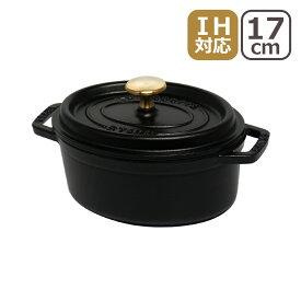 ストウブ STAUB ピコ・ココット オーバル 17cm ブラック ホーロー 鍋 調理器具 COCOTTE OVAL 楕円 ギフト・のし可