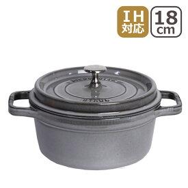 ストウブ STAUB ピコ ココット ラウンド 18cm グレー ホーロー 鍋 調理器具 COCOTTE ROUND stb1805 ギフト・のし可