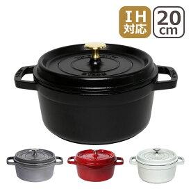 ストウブ 鍋 staub ピコココットラウンド 20cm ホーロー 両手鍋 調理器具 COCOTTE ROUND ギフト・のし可