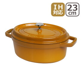 ストウブ STAUB ピコ ココット オーバル 23cm マスタード ホーロー 鍋 調理器具 COCOTTE OVAL MUSTARD ギフト・のし可