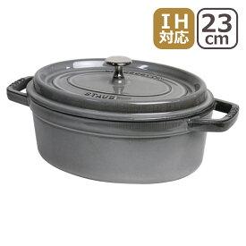 ストウブ 鍋 STAUB ピコ ココット オーバル 23cm グラファイトグレー ホーロー 調理器具 COCOTTE OVAL ギフト・のし可