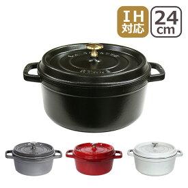 ストウブ 鍋 STAUB ピコ ココットラウンド 24cm ホーロー 両手鍋 調理器具 ギフト・のし可