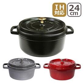ストウブ 鍋 STAUB ピコ ココットラウンド 24cm ホーロー 両手鍋 選べるカラー 調理器具 ギフト・のし可